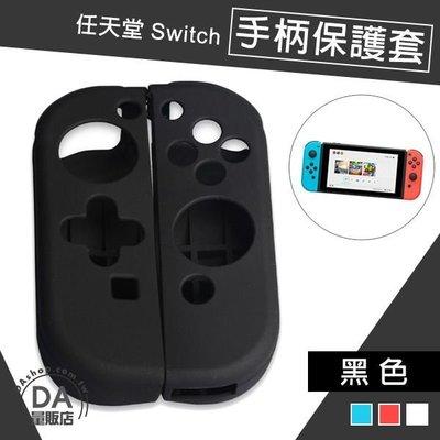 【一組兩入】原廠同款 Nintendo Switch 任天堂 控制器 左右 手把 矽膠 保護套 果凍套 多色可選