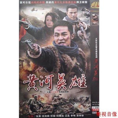 【樂視音像】【黃河英雄】張粟,徐囡楠碟片DVD 精美盒裝