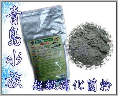 。。。青島水族。。。超級硝化菌粉/速成配方/漁場.繁殖場指定品牌==100g散裝