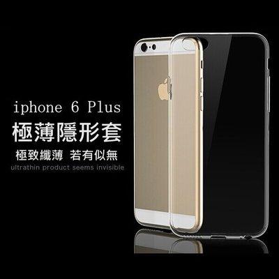 透明套 iPhone6 6s Plus 0.3MM 超薄 隱形 手機套 清水套 軟殼 保護套