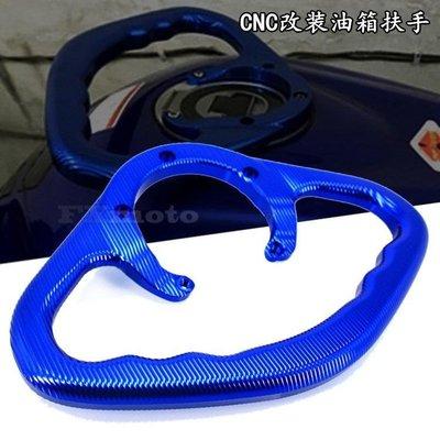 機車改裝 適用Suzuki GSR400/600/750 GSX-S750 GSX-S1000 改裝油箱蓋后扶手ZT