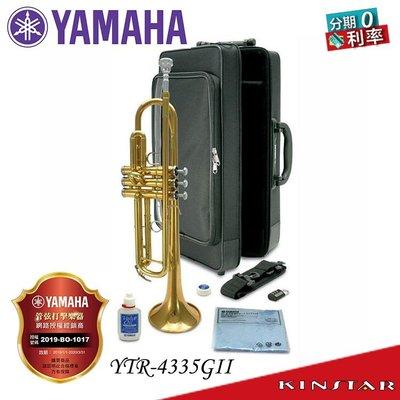 【金聲樂器】 YAMAHA YTR-4335GII 金漆小號 小喇叭 YTR 4335 G II