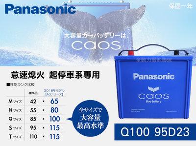 全動力-Panasonic 國際牌 日本 Q100 起停車系專用 95D23 馬自達 馬3 馬6 CX-3 CX-5適用