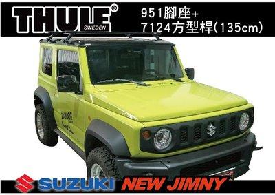 ||MRK|| Thule SUZUKI NEW JIMNY 951+7124方型桿(135CM) 舊貨號762