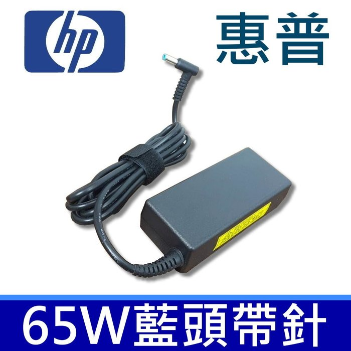 HP 原廠規格 65W 藍孔針 變壓器 215G1, 240G1, 240G2, 240G3