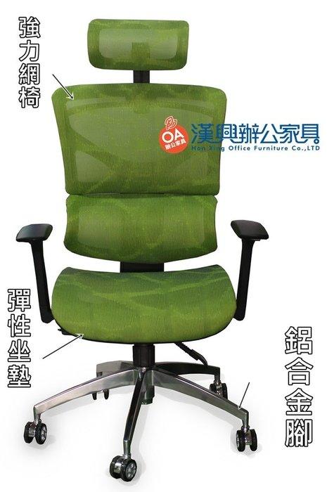 【漢興OA辦公家具】老闆.買椅子.看這裡