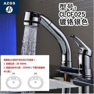 【優上】雙孔面盆抽拉式水龍頭冷熱全銅帶花灑升降伸縮「CLCF025銀鉻色 - 適合雙孔」