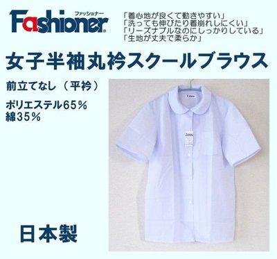 【日本高校制服襯衫代購】~日本製~ Fashioner 型號3315 女生圓領短袖白襯衫