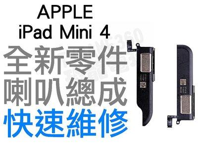 APPLE 蘋果 iPad Mini 4 喇叭 揚聲器 無聲音 全新零件 專業維修【台中恐龍電玩】