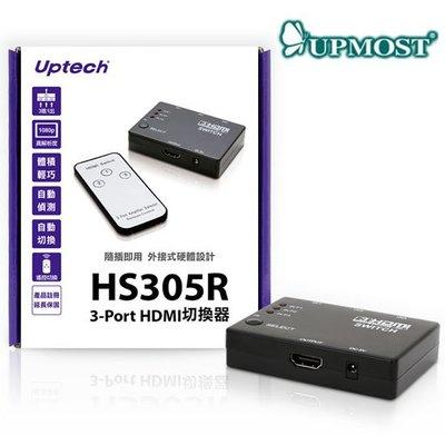 【MR3C】含稅附發票 UPMOST登昌恆 Uptech HS305R 3進1出 3埠 HDMI 切換器 新竹市