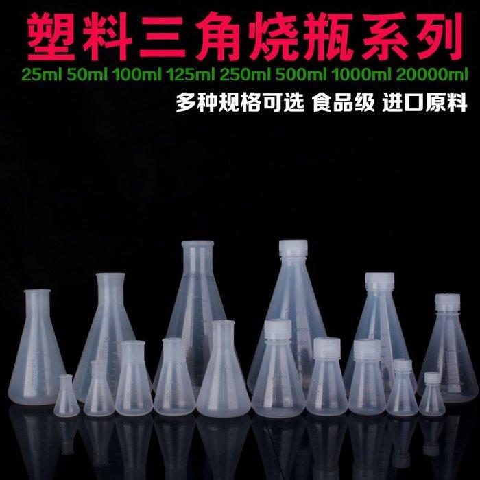 橙子的店 塑料三角燒瓶實驗瓶子250ml小500ml燒杯1000ml 2000ml帶塞錐形瓶
