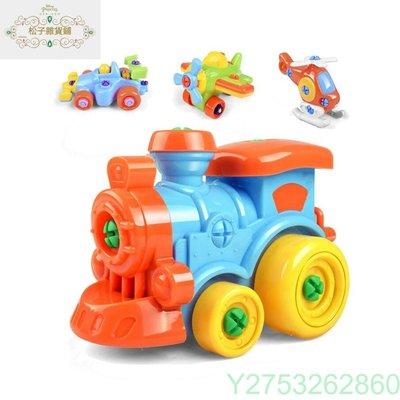 兒童拆裝汽車玩具 拆裝火車 卡通拼裝汽車小玩具 飛機 直升機 卡丁車玩具 松子雜貨鋪