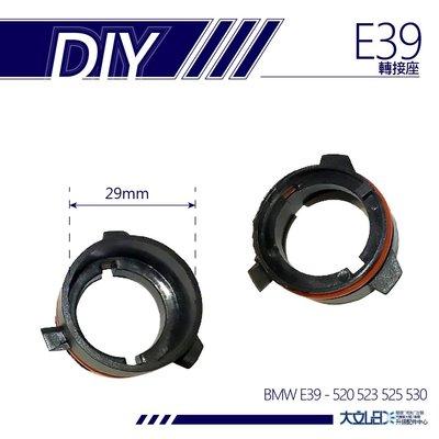 BMW E39 D系列 LED 轉接座 固定座 大燈 固定架 卡扣 卡盤 520 523 525 530
