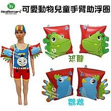 【Treewalker露遊】 可愛動物兒童手臂助浮圈 恐龍 鸚鵡bestway親子安心戲水 一對價