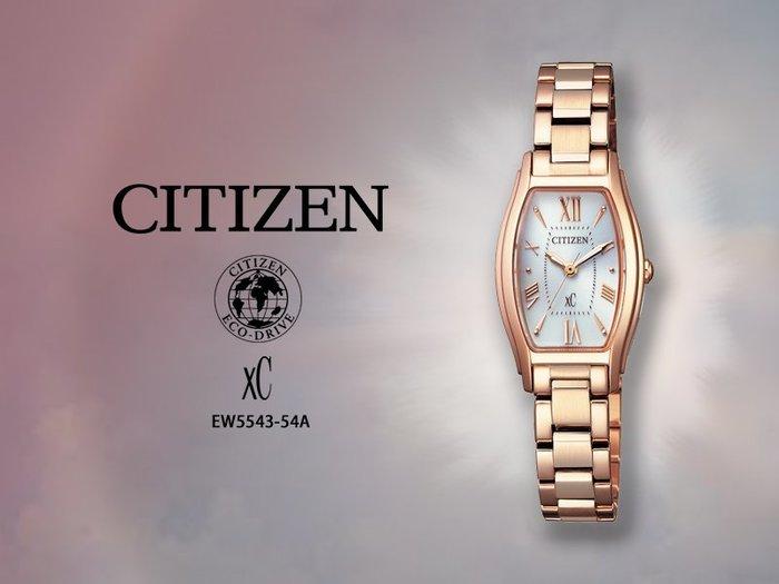 【時間道】CITIZEN 星辰 xC限量典雅酒桶電波仕女腕錶/白面玫瑰金鋼帶(EW5543-54A)免運費