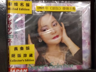 Teresa Teng 鄧麗君Super Selection 1995:日本全新頭版 2CD