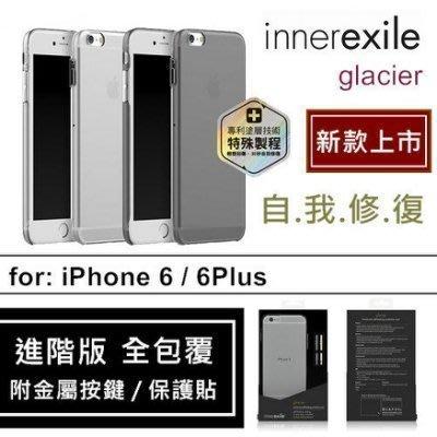innerexile glacier 自我修復二代 iPhone 6s/6 Plus 5.5吋 全包覆 透明 保護殼