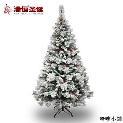 聖誕樹 聖誕裝飾 1.5米粘白雪植絨圣誕樹 180cm加密掛枝紅果2.1米雪景圣誕樹全館免運價格下殺