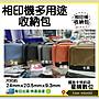 微投影機 CANON 相片印表機 CP910 CP900 CP1200 PRINGO PRINHOME P231收納包保護套皮套