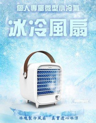 --庫米-- REMAX F35 至酷迷你冰風扇 個人涼風扇 攜帶方便 LED氣紛燈 夏日必備
