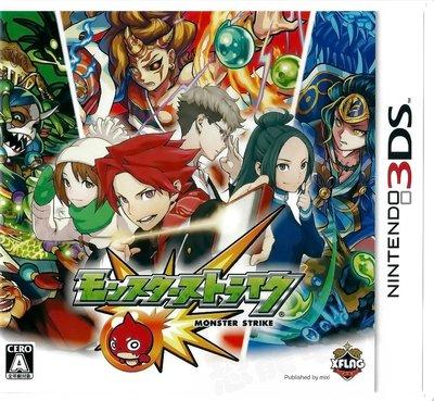 【全新未拆】任天堂 3DS 怪物彈珠 MONSTER STRIKE 日文版 日版 日本機專用【台中恐龍電玩】