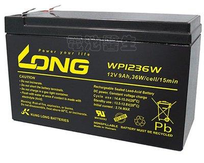 【電池專賣店】LONG 廣隆 WP1236W 12V 9AH 電動滑板車/電動腳踏車/ 電動機車電池