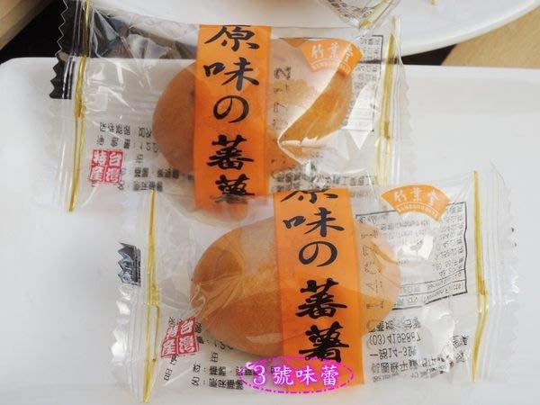 3 號味蕾 ~竹葉堂 唐蕃薯 600公克(原味、芋頭、黑糖)105元  唐番薯
