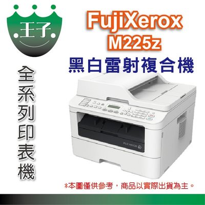 【王子3C+含稅免運+登錄送原廠碳粉匣】Fuji Xerox M225z/M225 z 黑白雷射傳真機