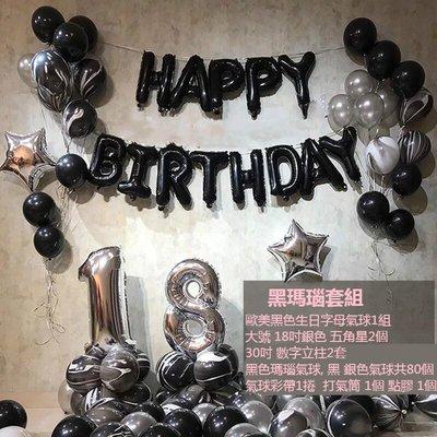❤愛樂芙 派對x佈置❤黑色瑪瑙氣球生日...