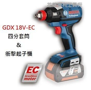 【花蓮源利】【單機】BOSCH 博世 GDX 18V-EC 無刷 四分套筒板手 鋰電充電式 衝擊/扭力起子機 GDX18