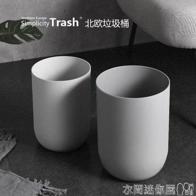 垃圾桶北歐垃圾桶家用客廳臥室廚房拉圾分類辦公室創意廁所簡約大號無蓋 可開發票