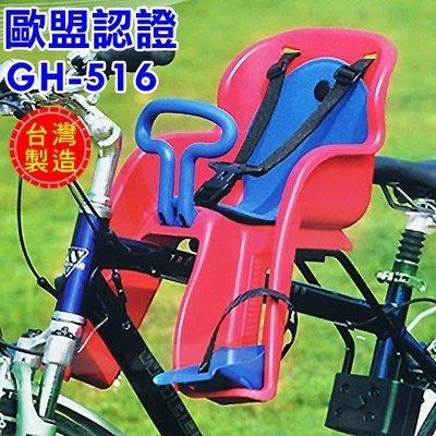 現貨✨【單車環島】台灣製 自行車GH-516前置型兒童安全座椅 前座 快拆式 兒童椅(紅藍黑灰) 歐盟安全認證 可桃園取