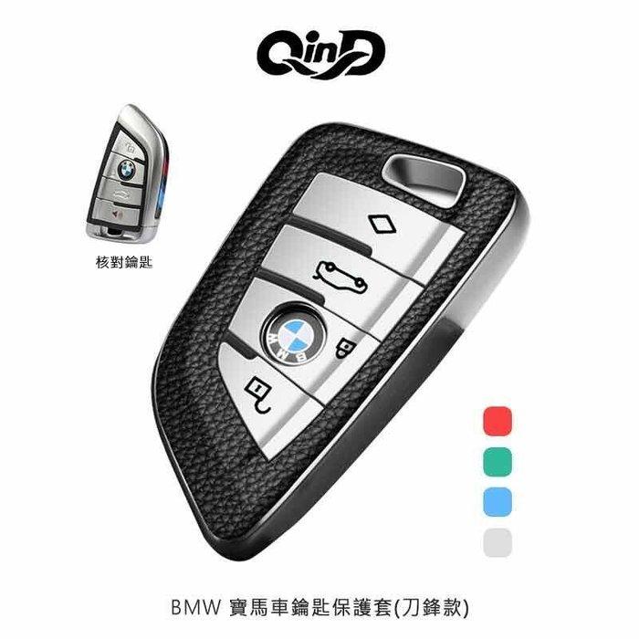 --庫米--QinD BMW 寶馬車鑰匙保護套 刀鋒款/一般款