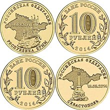 【幣】2014年 10Ruble 俄羅斯發行 克里米亞紀念幣(2枚1組)