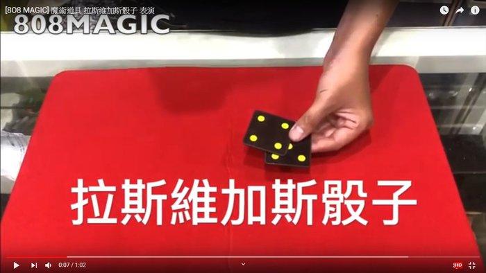 [MAGIC 999]魔術道具 拉斯維加斯骰子 台灣 現貨