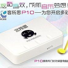 客所思 P10電音 混音 迴音機 外置USB音效卡 RC語音 pk3 pk1 pk-3 pk-1kx2