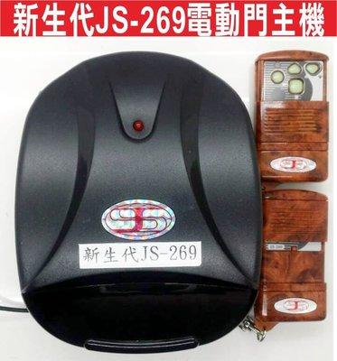 遙控器達人新生代JS-269電動門可安裝快速捲門傳統鐵捲門遙控距離遠遙控遺失可自行改號可拷貝各式主機都有賣不怕不會接線