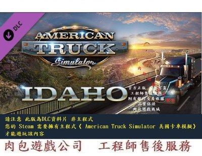 PC 肉包 資料片 STEAM 美國卡車模擬 愛達荷州 American Truck Simulator - Idaho