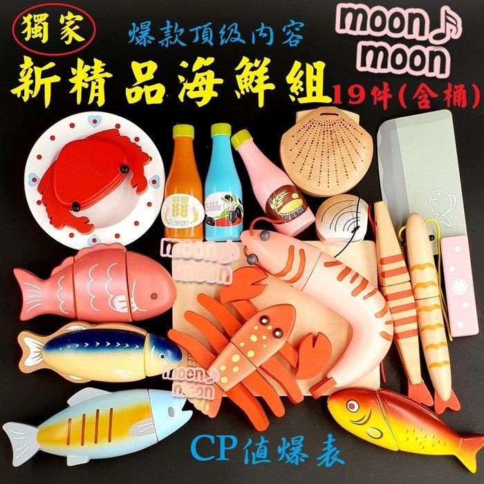 新精品海鮮組+炒鍋【MoonMoon樂園】依旺 木製 蔬菜切切樂 磁性 過家家 廚房 玩具 家家酒 廚房玩具 兒童玩具