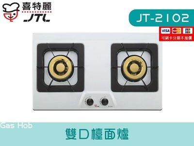 JT-2102 雙口檯面爐 全銅爐頭 正三環 除油煙機 烘碗機 瓦斯爐 廚具 櫻花 喜特麗 檯面 系統廚具 JV