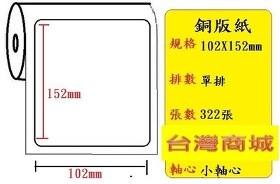 銅板貼紙(102X152mm) (332張/捲) 適用:TTP-244/TTP-345/TTP-247/T4e/OS-214plus/CP-3140(小軸心)
