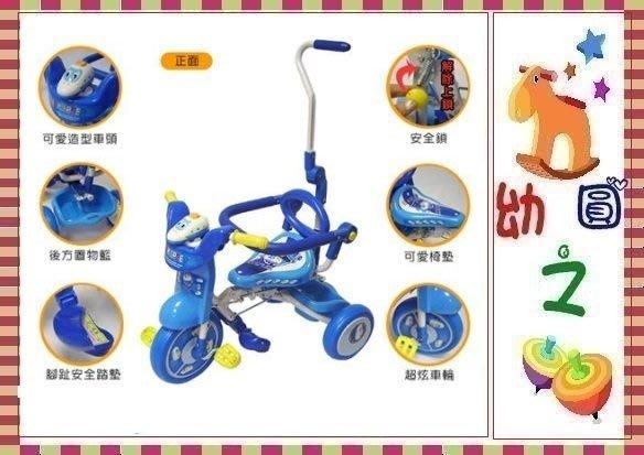 兒童摺疊豪華三輪車可後控~台灣製外銷精品~藍色新幹線*童心玩具1館