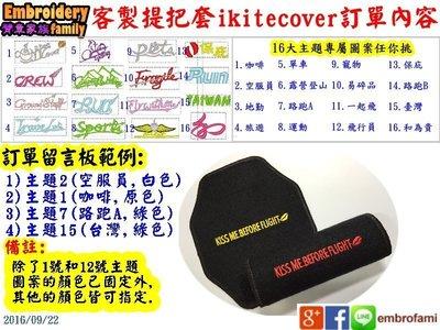 ※embrofami※客製ikitecover提把套行李箱配件旅行袋把手套/手把套/提把套/握把套(1組=4個不同主題)