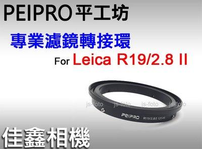@佳鑫相機@(全新)PEIPRO平工坊 82mm濾鏡轉接環 Leica R19/2.8 II鏡頭專用 可裝保護鏡、偏光鏡