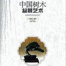 99【園藝 盆景】中國樹木盆景藝術 平裝