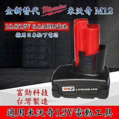 【台灣製造】全新替代 米沃奇Milwaukee M12底座款 10.8V 6.4AH 鋰電池  充電電動工具鋰電池