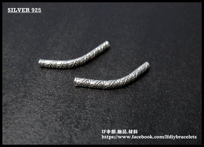 進口 泰銀 950 純銀 TCM0855 手工銀 刻紋細彎管 連接 連結 飾品 配件 手創 DIY 手鍊 項鍊 蠟線