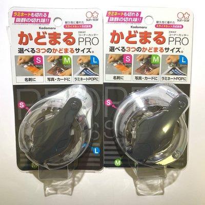 [現貨-可立即出貨]日本 SUN-STAR 三用圓角器 PRO Kadomaru 圓角裁切器 圓邊器
