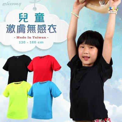 HODARLA 男女童裝-激膚無感衣(短T T恤 慢跑 台灣製【03312652】≡排汗專家≡