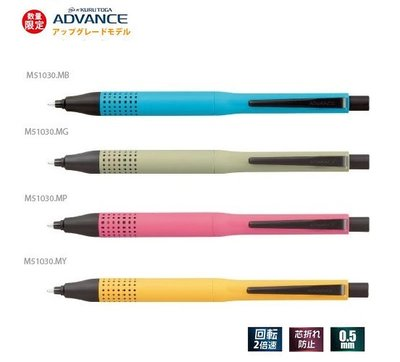 【iPen】日本三菱 UNI KURU TOGA M5-1030 進階升級版 消光限定色 0.5mm 自動鉛筆(無盒裝)